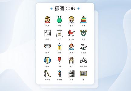 ui设计icon图标母婴育儿图片