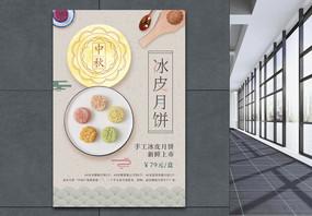 清新简约冰皮月饼海报图片