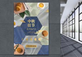 中式中秋月饼节日海报图片