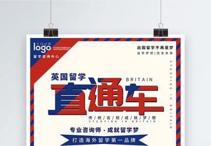 英国留学直通车教育海报设计图片