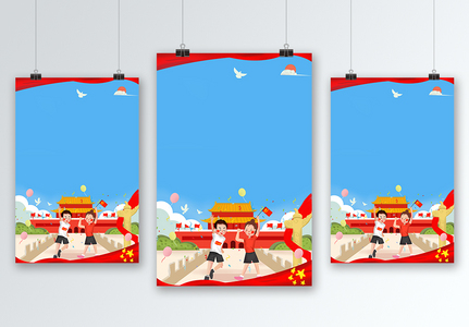 十一国庆节海报背景图片