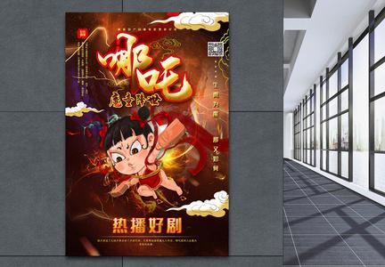 炫酷大气哪吒电影宣传海报图片