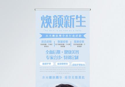 蓝色焕颜新生美容宣传x展架图片