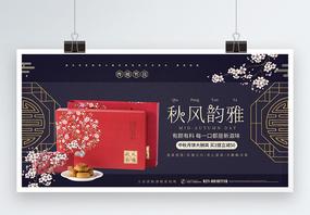 古典中秋节促销展板图片
