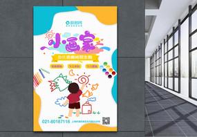 小画家美术少儿绘画班招生海报图片