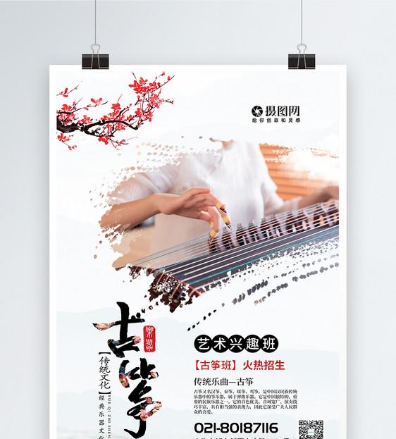 古筝乐器艺术兴趣班招生海报图片