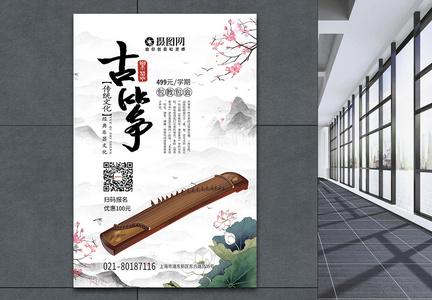 中国风古筝兴趣培训班招生海报图片