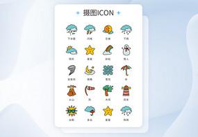 ui设计icon图标漫画风天气温度图片