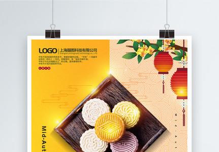 暖黄色拼色中秋节传统节日宣传海报图片