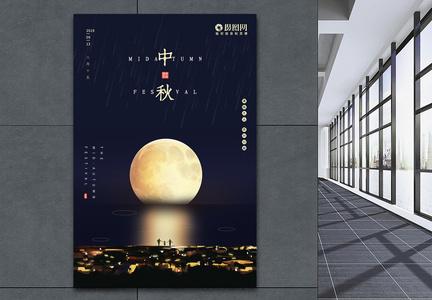 简约中秋夜晚明月节日海报图片