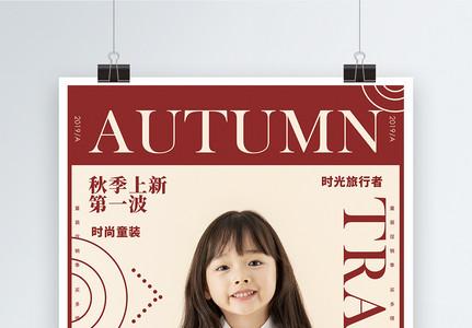 杂志风童装上新促销宣传海报图片