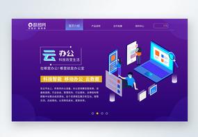 ui设计web端官网banner图片