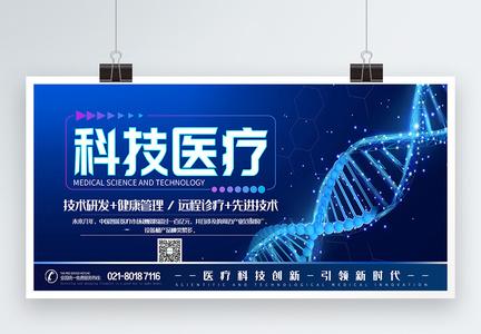 科技医疗展板图片