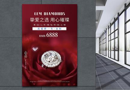 钻石项链海报图片
