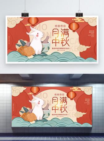 10bet首页风月满中秋节日展板