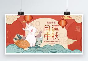 插画风月满中秋节日展板图片