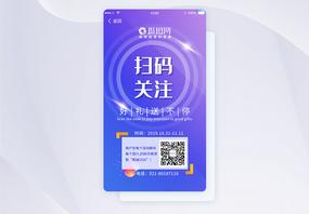 ui设计扫码app界面图片