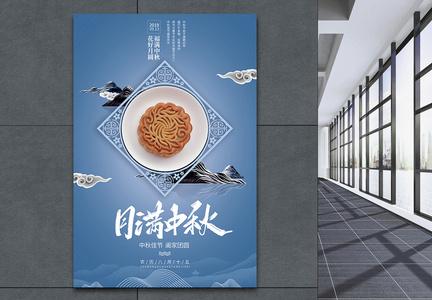 复古月满中秋节海报图片