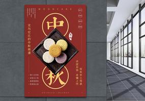 简约创意中秋月饼美食促销海报图片