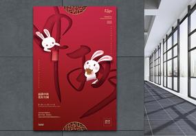 红色中秋节宣传海报图片