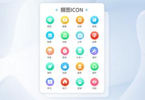 UI设计多色渐变教育类icon图标图片