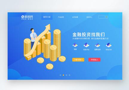 ui设计web界面金融互联网首页banner图片