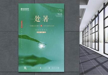 简约露珠处暑24节气海报图片