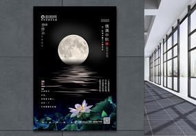 中秋佳节团圆赏月海报图片