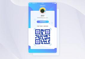 UI设计扫描二维码付款APP界面设计图片