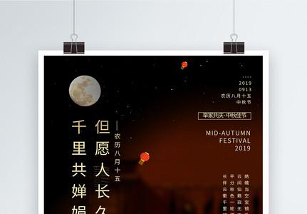 简洁中秋节宣传海报图片