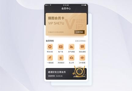 UI设计会员中心手机App界面图片