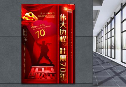 红色大气十一国庆节主题宣传海报图片