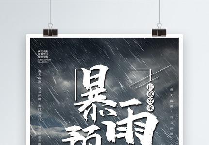 黑色暴雨预警海报图片