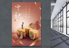 创意中秋节传统节日海报图片