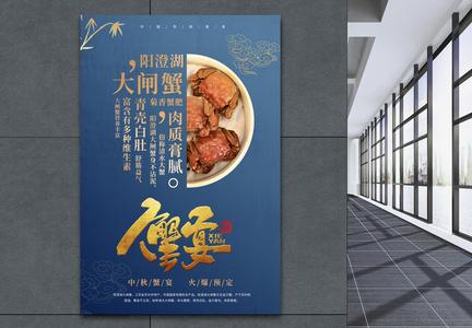 创意大闸蟹美食海报图片