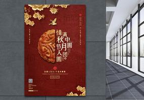 中国风中秋月饼海报图片