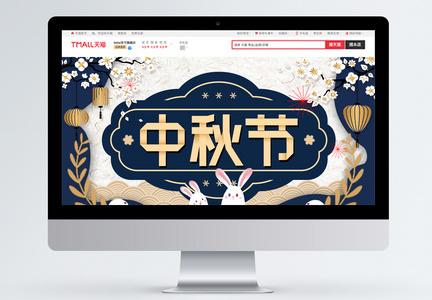 中国风大气中秋节电商首页图片