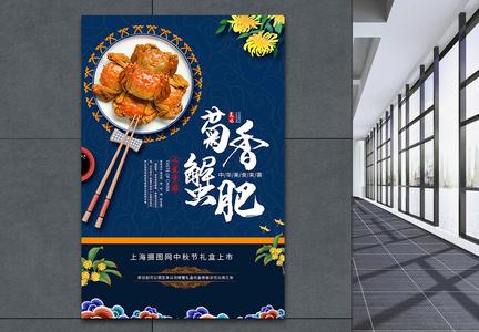 菊香蟹肥新鲜螃蟹海报图片