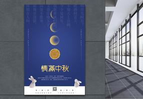 蓝色简约情满中秋海报图片