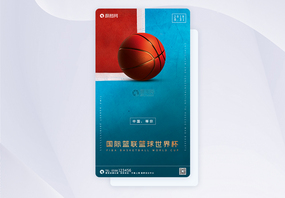 UI设计手机app闪屏页篮球世界杯图片