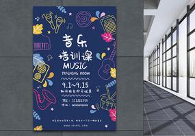 音乐培训海报图片