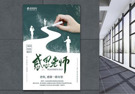 创意感恩老师教师节海报图片