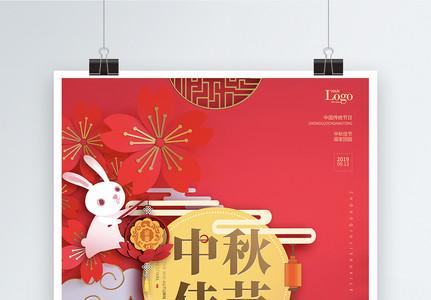 剪纸风风喜庆中秋节海报图片