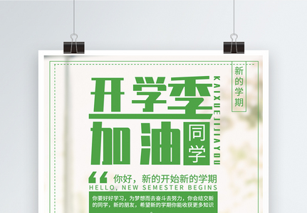 小清新九月开学季海报图片