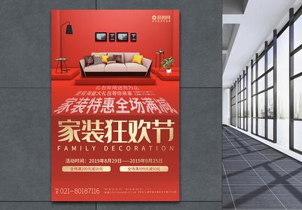 家装家居装修狂欢节促销宣传海报图片