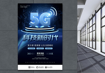 5G科技新时代宣传海报图片