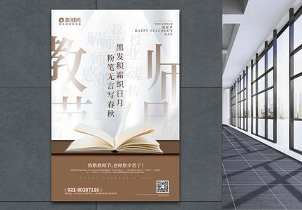 白色大气教师节宣传海报图片