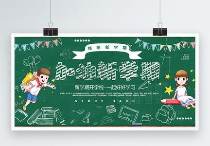 绿色黑板风加油新学期开学季宣传展板图片