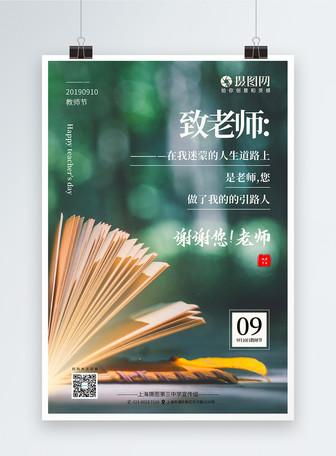 清新简洁教师节宣传10bet国际官网,,,,,,,,,,,