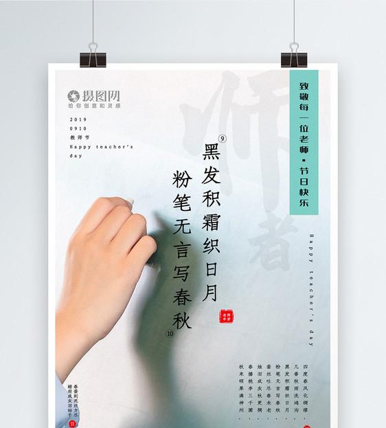 简洁教师节快乐宣传海报图片